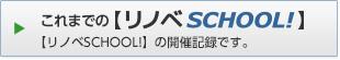 これまでの【リノベSCHOOL!】オープンスクール