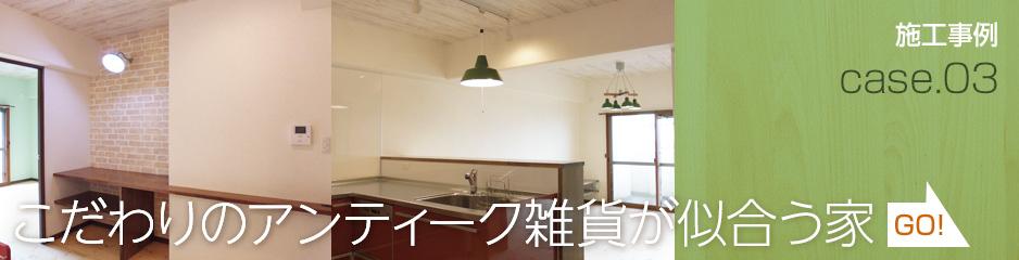 施工事例|こだわりのアンティーク雑貨が似合う家|シティコーポ青江