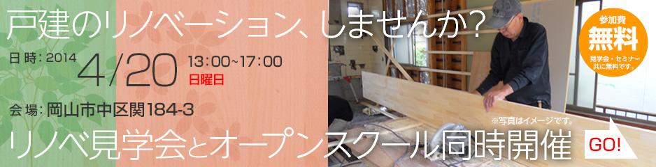 戸建のリノベ、しませんか?見学会 4月20日(日)岡山市中区関)