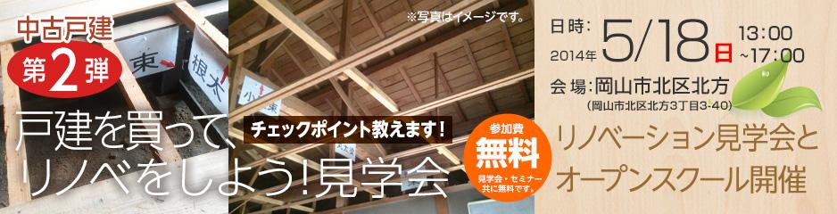 戸建を買ってリノベをしよう!見学会 5月18日(日)岡山市北区北方