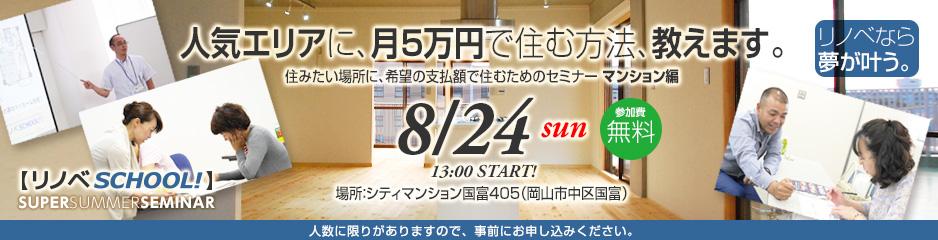 人気エリアに、月5万円で住む方法、教えます。参加費無料 8/24sun 13:00 START!場所:シティマンション国富405(岡山市中区国富)人数に限りがありますので、事前にお申し込みください。