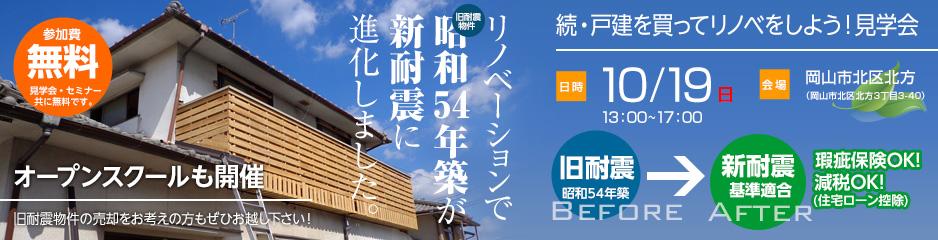 続・戸建を買ってリノベをしよう!見学会 5月に見学頂いた築古木造戸建住宅が耐震診断に基づく補強で生まれ変りました。 リノベーションで昭和54年築が新耐震に進化しました。
