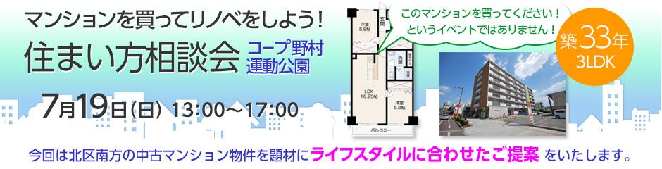 マンションを買ってリノベをしよう!住まい方相談会 コープ野村運動公園7月19日(日)13:00〜17:00