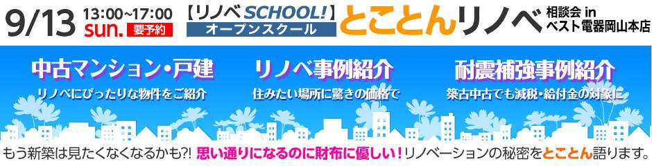 とことんリノベ相談会 in ベスト電器岡山本店9/13(日)13:00〜17:00