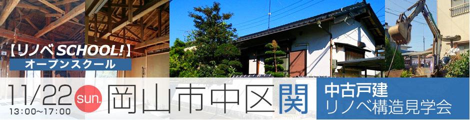 11月22日(日)13時〜17時 岡山市中区関 中古戸建 リノベ構造見学会