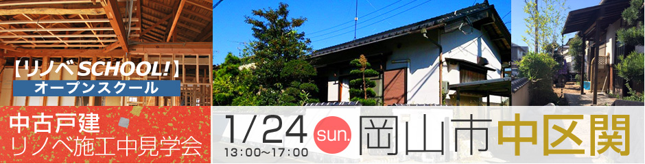 岡山市中区関中古戸建 リノベ施工中見学会 1/24 sun. 13:00〜17:00