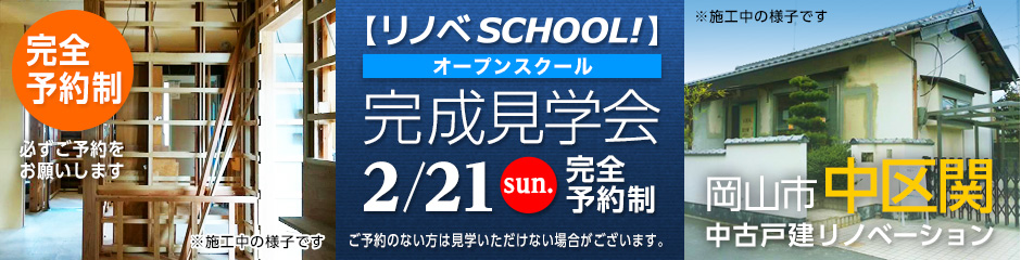 2/21sun.岡山市中区関 中古戸建リノベーション完成見学会 完全予約制 ご予約のない方は見学いただけない場合がございます。