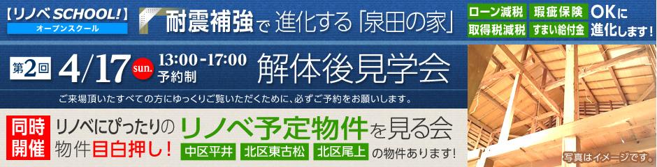 耐震補強で進化する「泉田の家」第2回4月17日(日)13:00〜17:00 予約制 解体後見学会