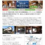 【リノベSCHOOL!】通信5月号