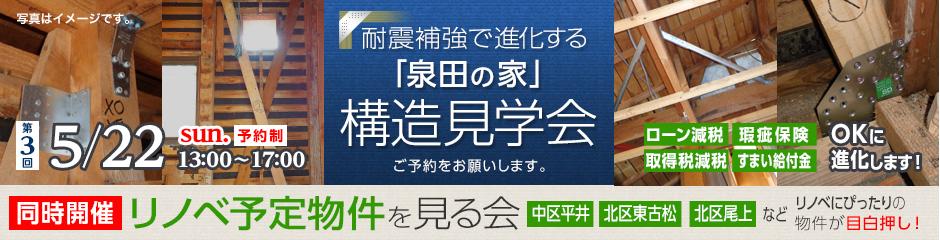 耐震補強で進化する「泉田の家」構造見学会 第3回 5月22日(日)13:00〜17:00(予約制)