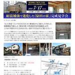 【リノベSCHOOL!】通信7月号