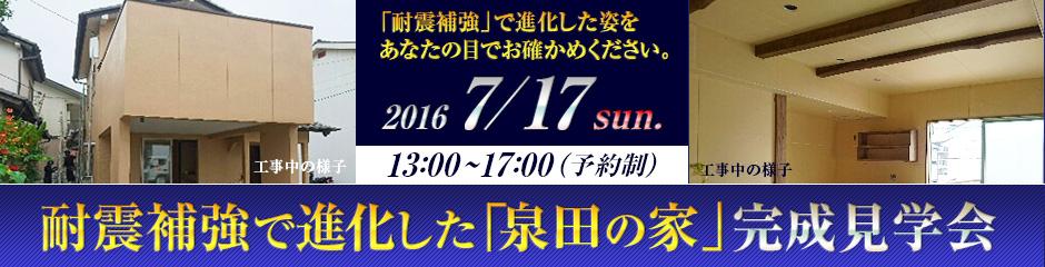 耐震補強で進化した「泉田の家」完成見学会 「耐震補強」で進化した姿をあなたの目でお確かめください。2016年7月17日(日)13:00〜17:00(予約制)