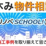 リノベSCHOOL 夏休み物件相談会開催