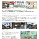 【リノベSCHOOL!】通信9月号