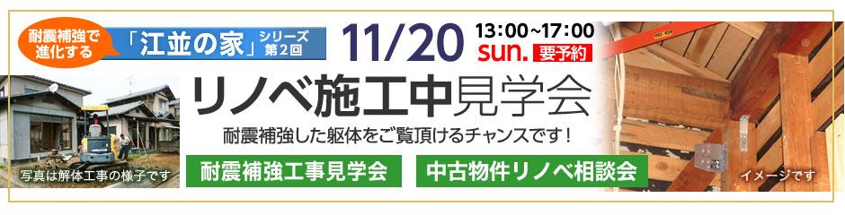 11月20日(日)13:00〜17:00(要予約)耐震補強で進化する「江並の家」シリーズ第2回リノベ施工中見学会 耐震補強した躯体をご覧頂けるチャンスです!