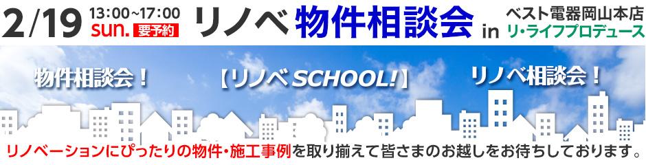 2/19リノベーション物件相談会 in ベスト電器岡山本店リ・ライフプロデュース(要予約)