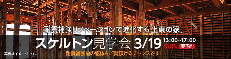 耐震補強リノベーションで進化する「上東の家」スケルトン見学会 3月19日(日)13:00〜17:00 耐震補強前の躯体をご覧頂けるチャンスです!