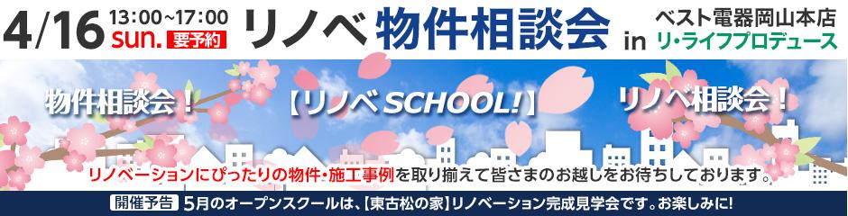 4月16日 リノベ物件相談会 in ベスト電器岡山本店リ・ライフプロデュース(要予約)
