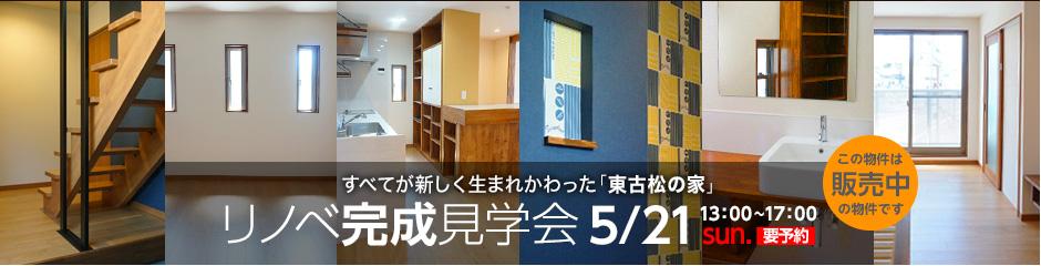 すべてが新しく生まれかわった「東古松の家」リノベ完成見学会 5/21 sun.(終了しました)この物件は販売中の物件です。
