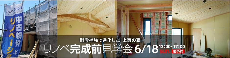 耐震補強で進化した「上東の家」リノベ完成前見学会 6月18日(日)13:00〜17:00