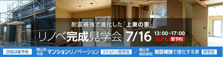 耐震補強で進化した「上東の家」リノベ完成前見学会 7月16日(日)13:00〜17:00