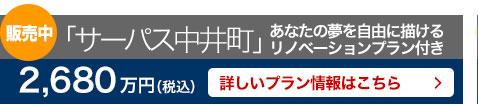 「サーパス中井町」あなたの夢を自由に描けるリノベーションプラン付き 2,680万円(税込)