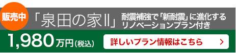 「泉田の家II」耐震補強で「新耐震」に進化するリノベーションプラン付き 1,980万円(税込)