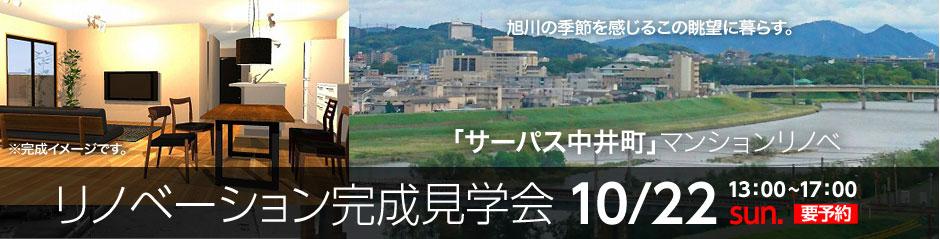 旭川の季節を感じるこの眺望に暮らす。「サーパス中井町」マンションリノベーション完成見学会 10/22sun. 13:00〜17:00 要予約
