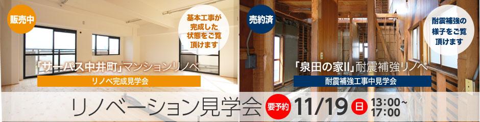 11月19日(日)13時〜17時 リノベーション見学会(要予約)