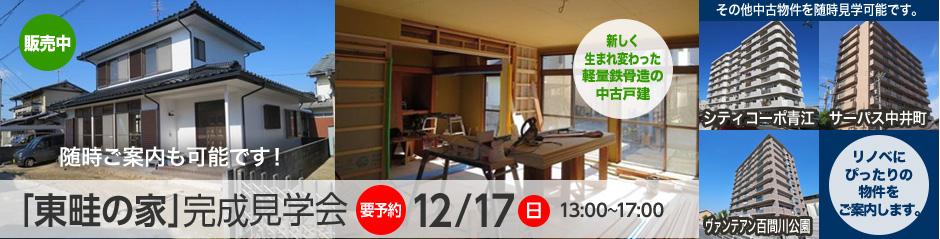 12月17日(日)新しく生まれ変わった軽量鉄骨造の中古戸建「東畦の家」完成見学会(終了しました)13:00〜17:00 その他中古物件を随時見学可能です。