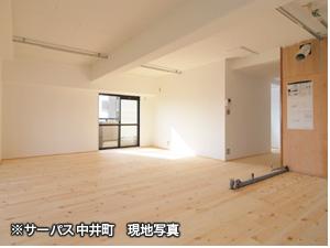 「サーパス中井町」リノベ工事完成