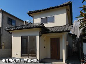 「泉田の家II」耐震補強リノベーション完成