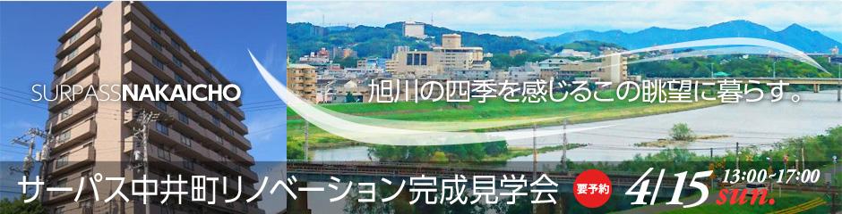 【リノベSCHOOL!】4月15日(日)旭川の四季を感じるこの眺望に暮らす。サーパス中井町リノベーション完成見学会(要予約)