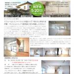 【リノベSCHOOL!】通信2018年5月号
