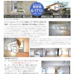 【リノベSCHOOL!】通信2018年6月号