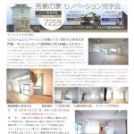 【リノベSCHOOL!】通信2018年7月号