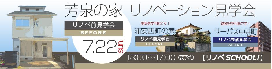 【リノベSCHOOL!】7月22日(日) 芳泉の家 リノベーション見学会(要予約)
