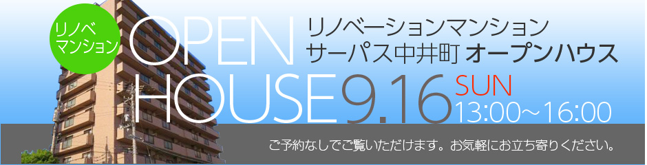 【リノベーションマンション】サーパス中井町オープンハウス 9.16SUN 13:00〜16:00 ご予約なしでご覧いただけます。お気軽にお立ち寄りください。