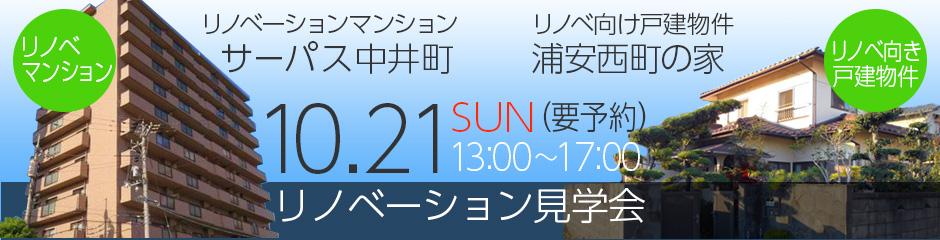 【リノベーション見学会】サーパス中井町マンション・浦安西町の家見学会(要予約)