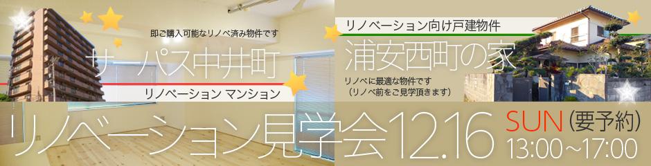 【リノベーション見学会】サーパス中井町マンション・浦安西町の家 リノベーション見学会(要予約)