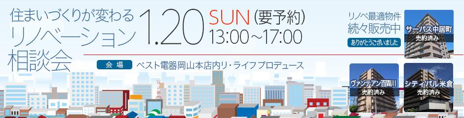 1月20日(日)【リノベSCHOOL!】リノベーション相談会(要予約)