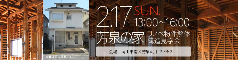 2月17日(日)【リノベSCHOOL!】芳泉の家 リノベ物件解体構造見学会