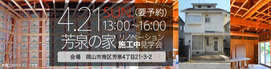 4月21日(日)【リノベSCHOOL!】中古戸建「芳泉の家」リノベーション施工中見学会(終了しました)