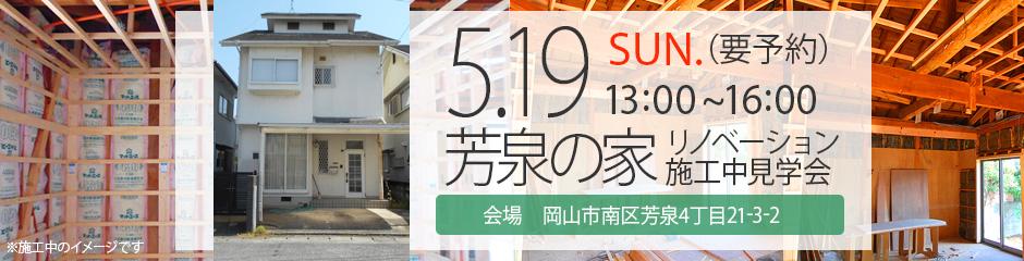 5月19日(日)【リノベSCHOOL!】中古戸建「芳泉の家」リノベーション施工中見学会(終了しました)
