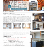 【リノベSCHOOL!】通信2019年6月号