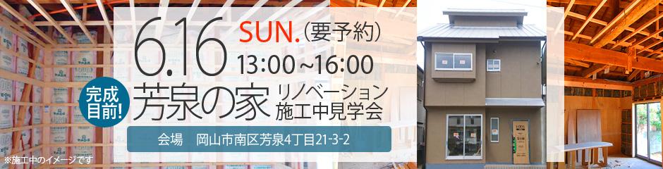 6月16日(日)【リノベSCHOOL!】完成目前!中古戸建「芳泉の家」リノベーション施工中見学会(終了しました)