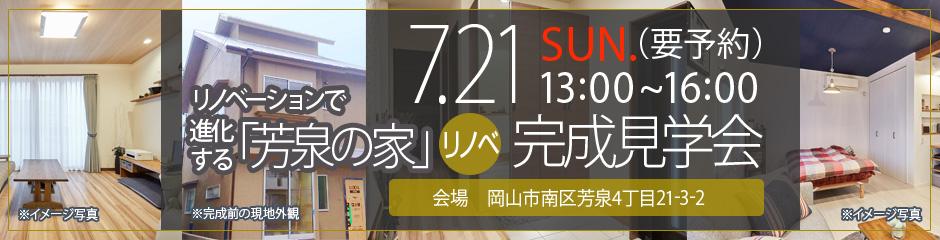 7月21日(日)【リノベSCHOOL!】中古戸建「芳泉の家」リノベーション完成見学会(終了しました)