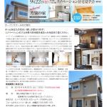 【リノベSCHOOL!】通信2019年9月号