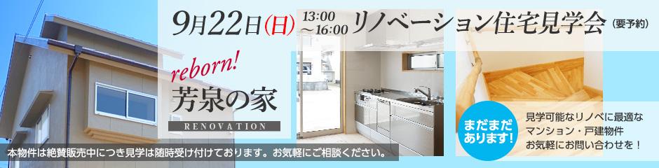 9月22日(日)【リノベSCHOOL!】「芳泉の家」リノベーション住宅見学会(終了しました)