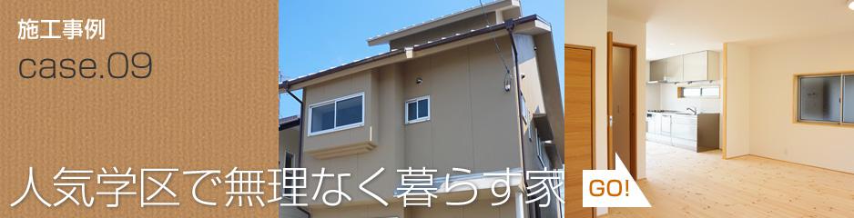 case9.人気学区で無理なく暮らす家